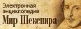 Электронная энциклопедия «Мир Шекспира»
