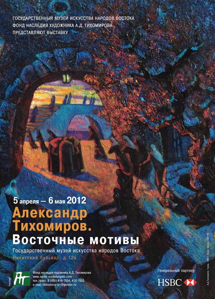Выставка «Александр Тихомиров. Восточные мотивы»