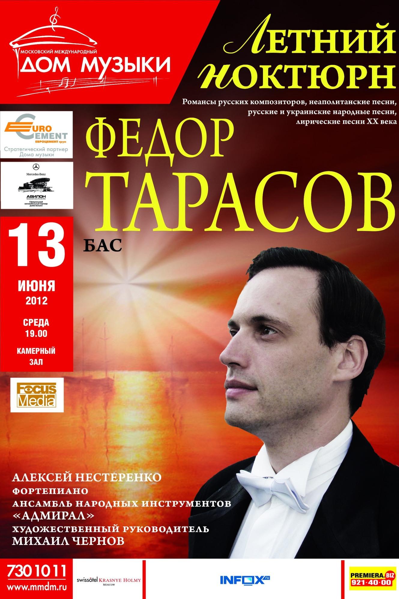 Cольный концерт Фёдора Тарасова «Летний ноктюрн»