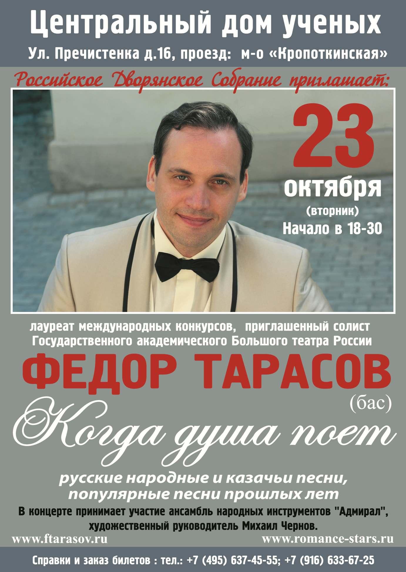 Сольный концерт Фёдора Тарасова (бас) в Центральном доме ученых