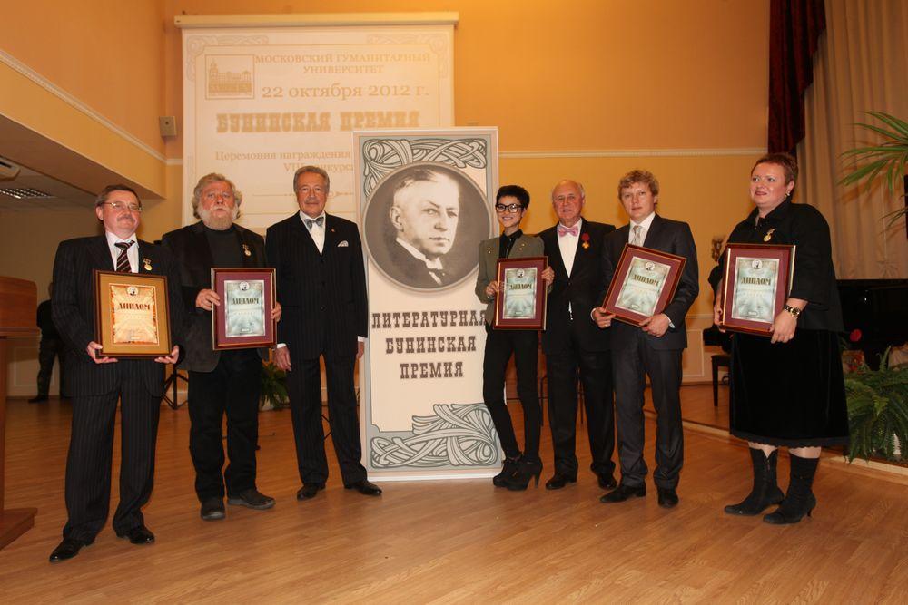 Торжественная церемония вручения Бунинской премии 2012 года