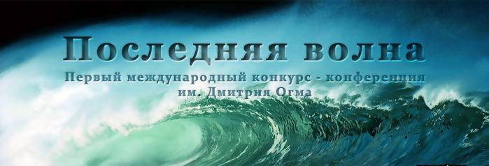 Первый международный литературный конкурс-конференция им. Дмитрия Огма «Последняя волна»