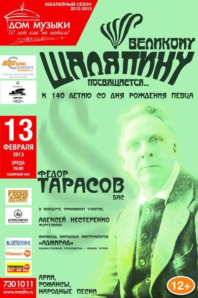 Концерт «Великому Шаляпину посвящается» (к 140-летию со дня рождения певца)