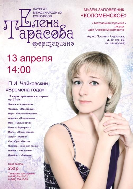 """Концерт Елены Тарасовой (фортепиано) «П. И. Чайковский """"Времена года"""" (12 характеристических картин op. 37-bis)»"""