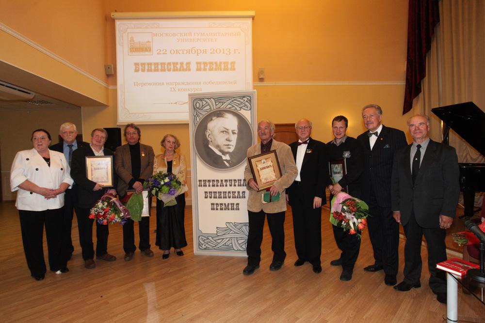 Церемония вручения Бунинской премии 2013 года. Лауреаты Бунинской премии 2013 года. Дипломанты Бунинской премии 2013 года