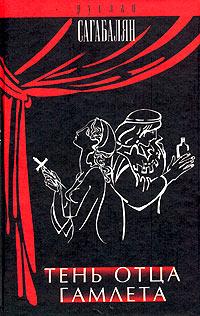 Обложка книги Р. П. Сагабаляна «Тень отца Гамлета» (2004)
