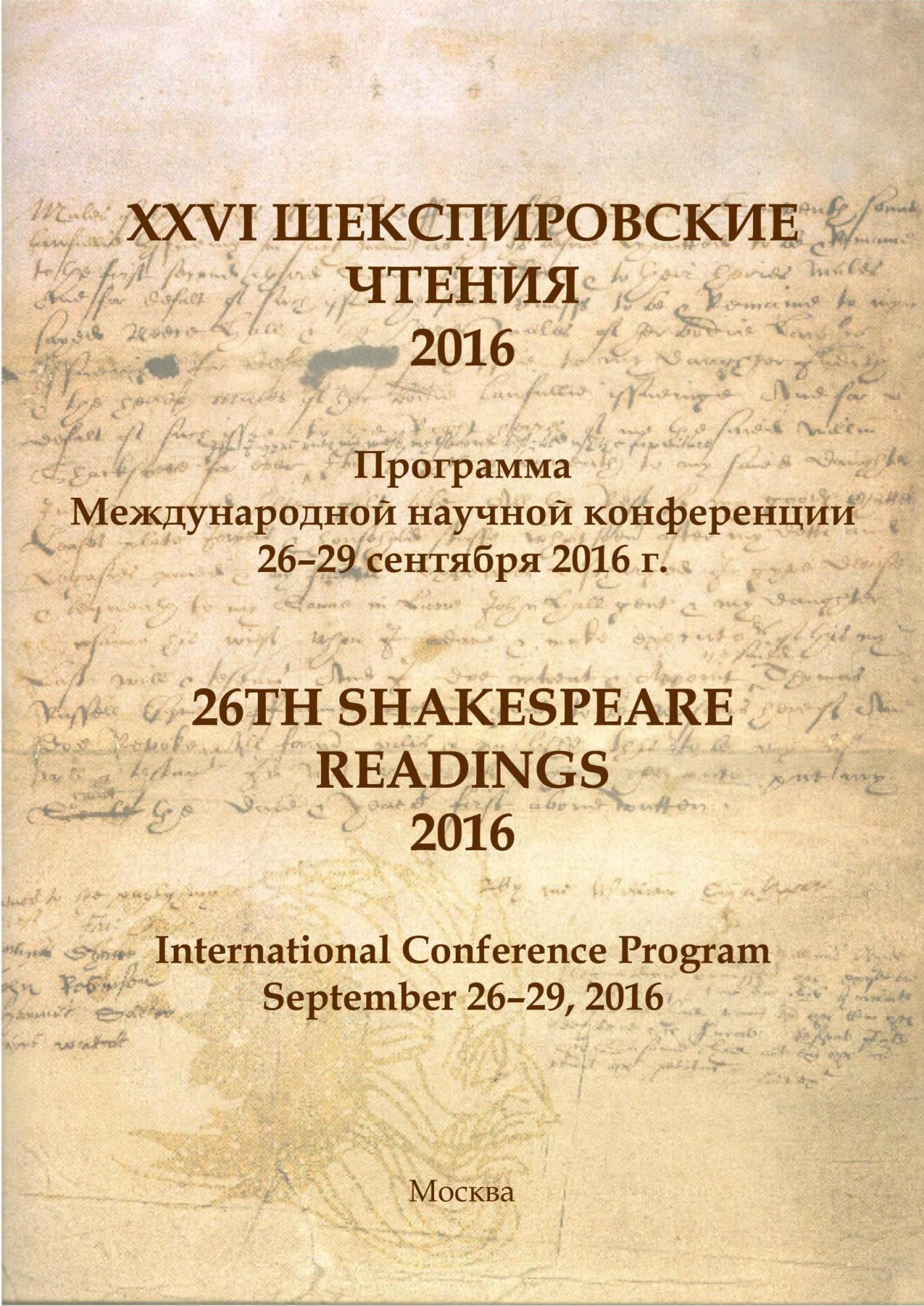Программа XXVI Международной научной конференции «Шекспировские чтения 2016: 400 лет бессмертия поэта»